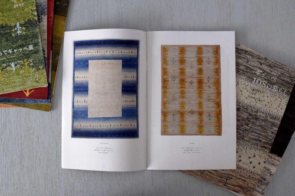 『松葉屋家具店』様のギャッベ冊子を制作しています。定期的に開催されるギャッベ展に合わせて、その時のメインとなるギャッベを表紙一面に。ギャッベファンの方にコレクションしていただけたらと。