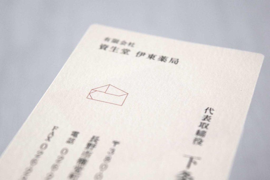 昔の薬包紙をアイコンに。手に馴染む柔らかい紙を選んで、薬局の安心感と優しさを表現しました。