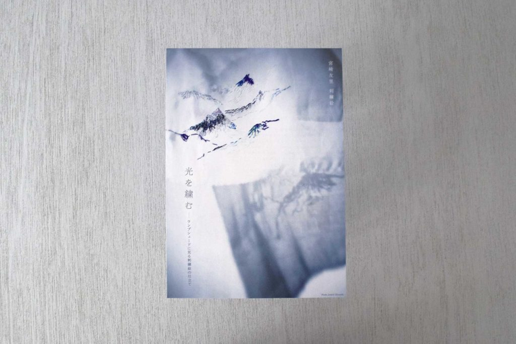 刺繍絵作家、宮崎友里さんとの作品展を企画しました。光を通して見える繊細でしなやかな影までも印象的な彼女の刺繍絵をランプシェードに仕立てた企画展です。