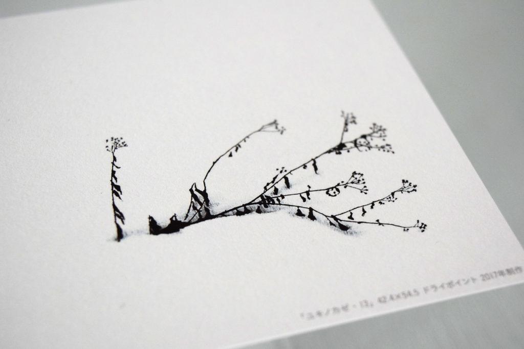 """第二幕は中村眞美子さんの銅版画。2011年ごろから中村さんの個展を拝見してきて、いつかご一緒したいと思っていた作家さんのひとりです。ドライポイントで繊細に描かれた冬枯れの風景は、見れば見るほどその感触や温度、風の音までも聞こえて来るような存在感。どんどんその世界に引き込まれていきます。今回はそんな中村さんの作品を""""見る""""だけではなく、もっと""""体感""""できるような方法の展示を、と計画しています。"""