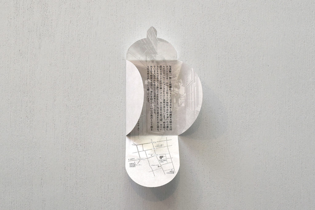 リノベーションした古民家に入るふたりの空間、フォトグラファー 宮崎順一さんの写真館『一顆』と刺繍絵作家 宮崎友里さんのアトリエ『りり』のショップカードを制作しました。2枚の名刺を一緒に手渡せるよう一枚の薄紙で包み、やわらかな光の入るその空間をあわせて表現しました。